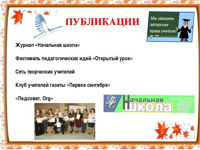 Журнал «Начальная школа» Фестиваль педагогических идей «Открытый урок» Сеть т...