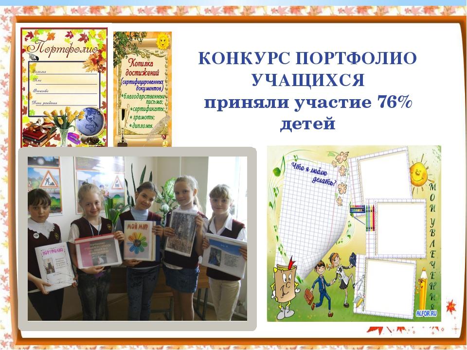 КОНКУРС ПОРТФОЛИО УЧАЩИХСЯ приняли участие 76% детей