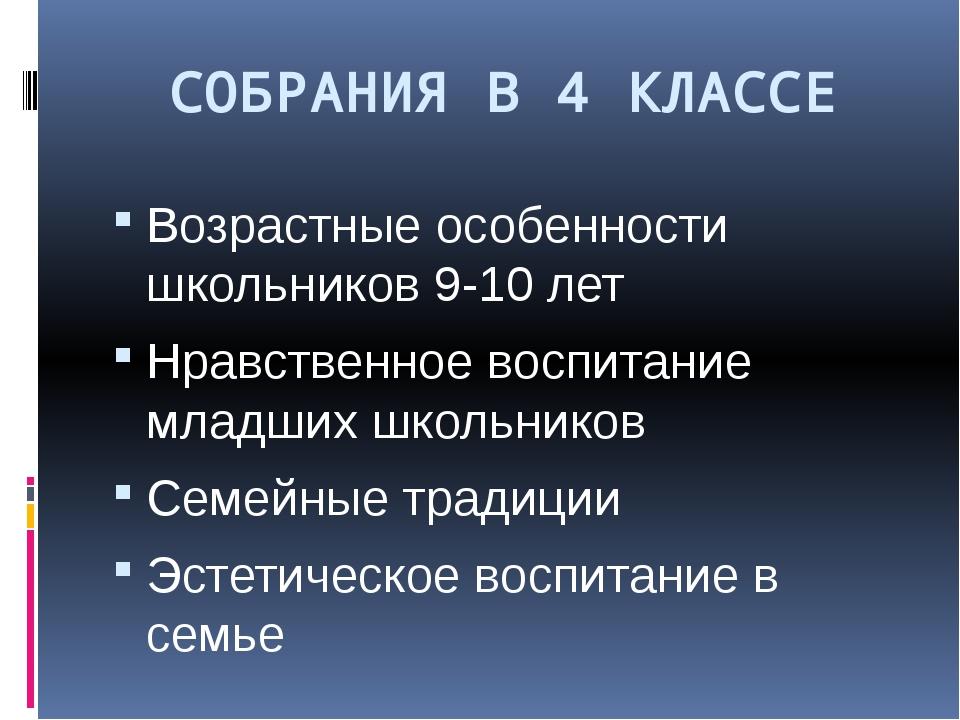 СОБРАНИЯ В 4 КЛАССЕ Возрастные особенности школьников 9-10 лет Нравственное в...