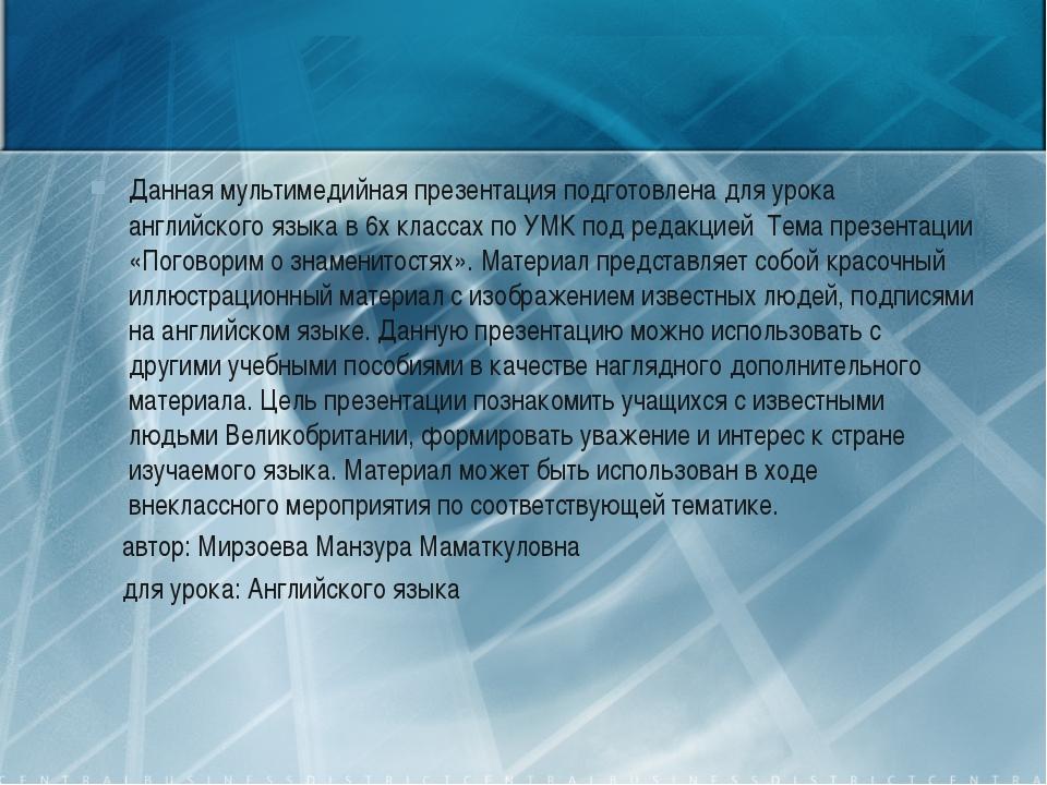 Данная мультимедийная презентация подготовлена для урока английского языка в...