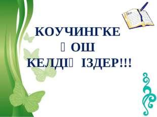 Free Powerpoint Templates   КОУЧИНГКЕ ҚОШ КЕЛДІҢІЗДЕР!!!   Free Power