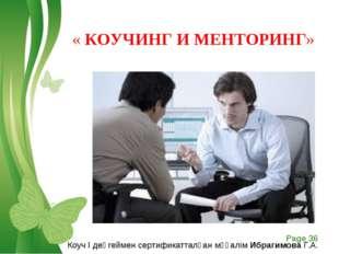 « КОУЧИНГ И МЕНТОРИНГ» Коуч І деңгеймен сертификатталған мұғалім Ибрагимова