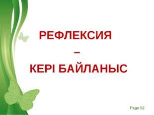 РЕФЛЕКСИЯ – КЕРІ БАЙЛАНЫС Free Powerpoint Templates Page *