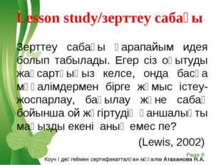 Lesson study/зерттеу сабағы Зерттеу сабағы қарапайым идея болып табылады. Ег