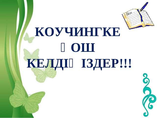 Free Powerpoint Templates   КОУЧИНГКЕ ҚОШ КЕЛДІҢІЗДЕР!!!   Free Power...