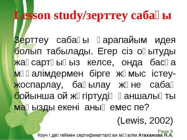 Lesson study/зерттеу сабағы Зерттеу сабағы қарапайым идея болып табылады. Ег...