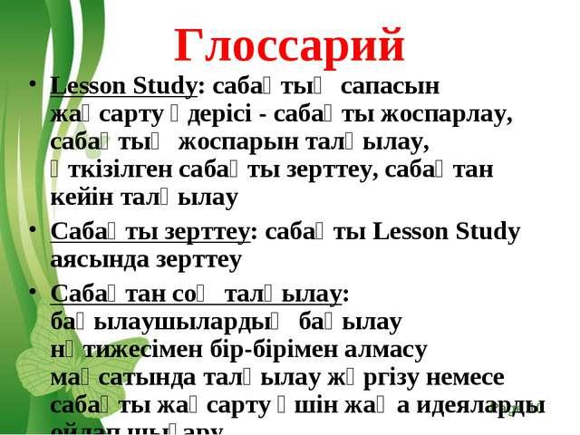 Глоссарий Lesson Study: сабақтың сапасын жақсарту үдерісі - сабақты жоспарлау...