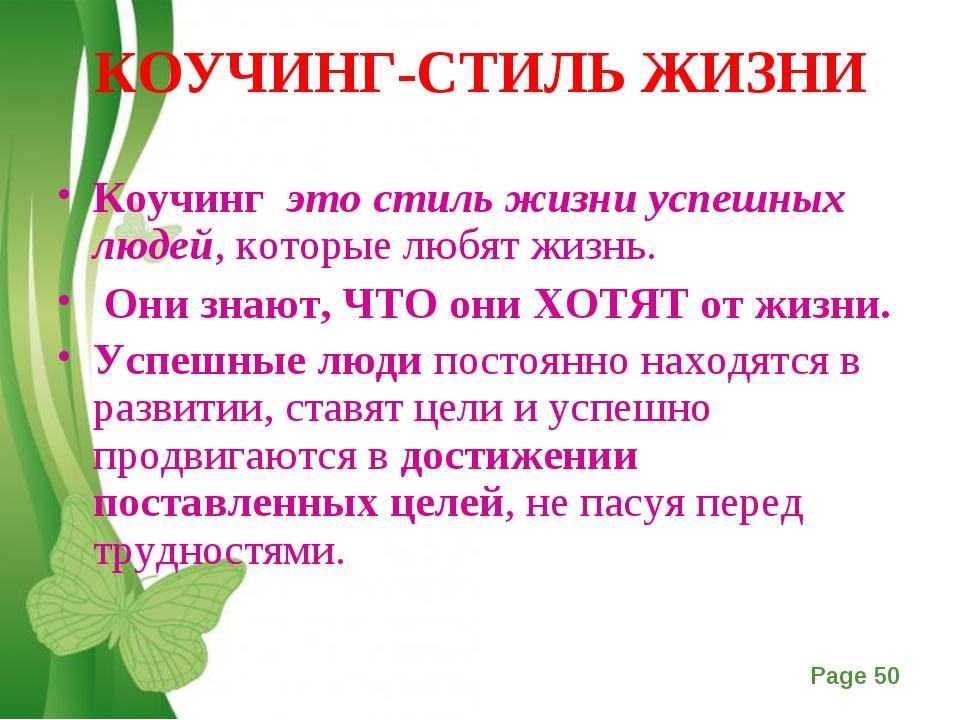 КОУЧИНГ-СТИЛЬ ЖИЗНИ Коучинг это стиль жизни успешных людей, которые любят жи...