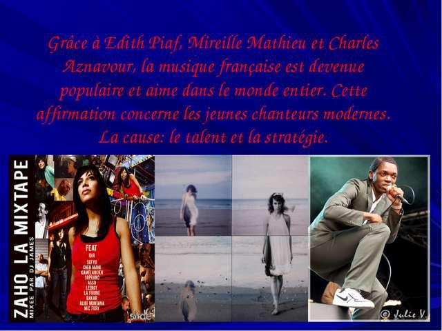 Grâce à Edith Piaf, Mireille Mathieu et Charles Aznavour, la musique français...