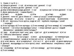 Еркін түсу бұл – а) тіреусіз дененің түсуі в) аспасы жоқ дененің түсуі с) тір