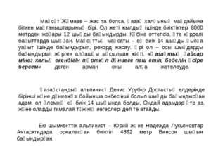 Мақсұт Жұмаев – жас та болса, қазақ халқының маңдайына бiткен мақтаныштарыны