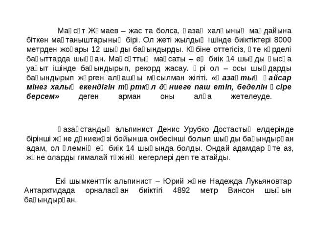 Мақсұт Жұмаев – жас та болса, қазақ халқының маңдайына бiткен мақтаныштарыны...