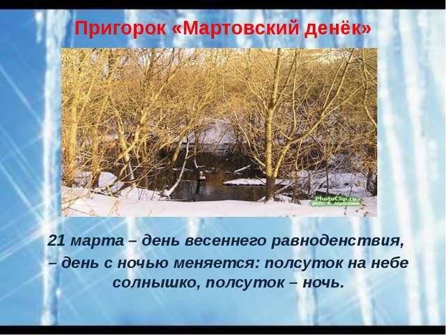 Пригорок «Мартовский денёк» 21 марта – день весеннего равноденствия, – день с...