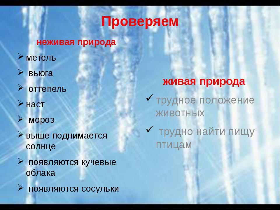 Проверяем неживая природа метель вьюга оттепель наст мороз выше поднимается с...