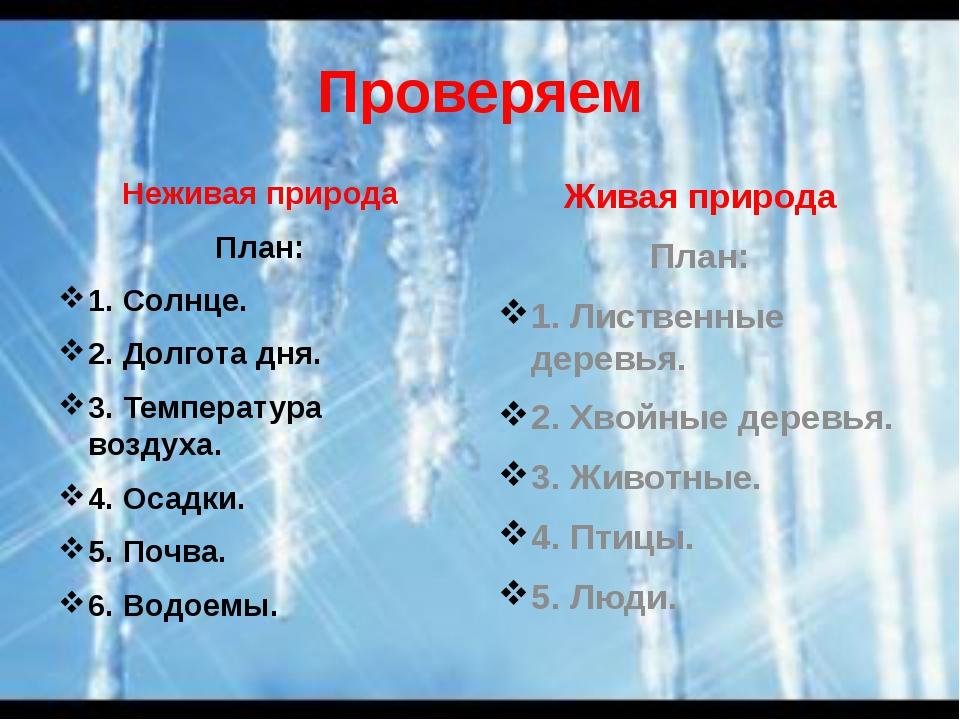 Проверяем Неживая природа План: 1. Солнце. 2. Долгота дня. 3. Температура воз...