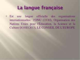 Est une langue officielle des organisations internationnalles: l'ONU (ООН),