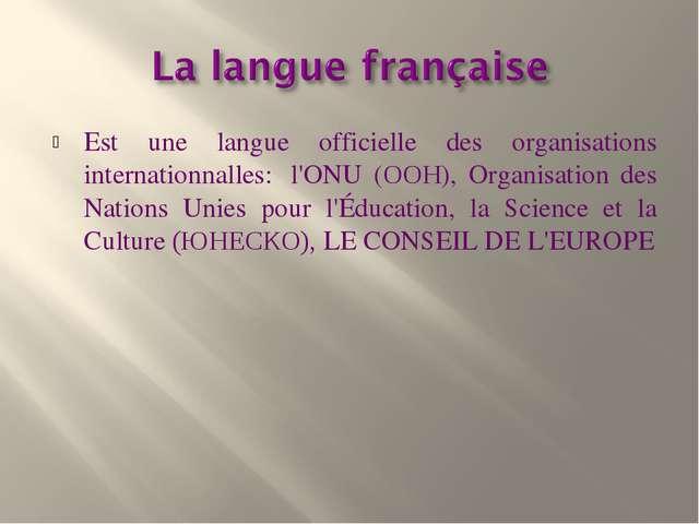Est une langue officielle des organisations internationnalles: l'ONU (ООН),...