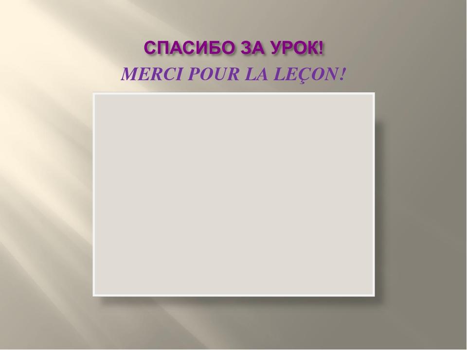 MERCI POUR LA LEÇON!