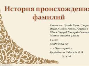 Выполнили: Орлова Дарья, Смирнов Игнат, Улитин Артём, Лапутина Юлия, Захаров