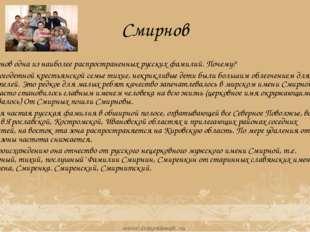 Смирнов одна из наиболее распространенных русских фамилий. Почему? В многодет