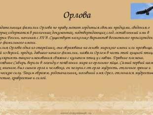 Орлова Обладательница фамилии Орлова по праву может гордиться своими предками