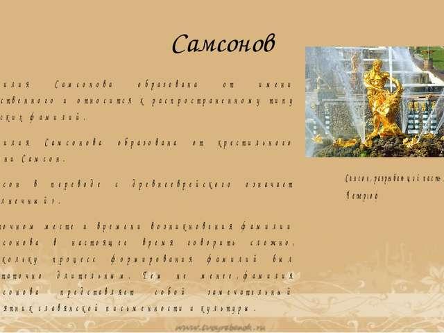 Самсонов