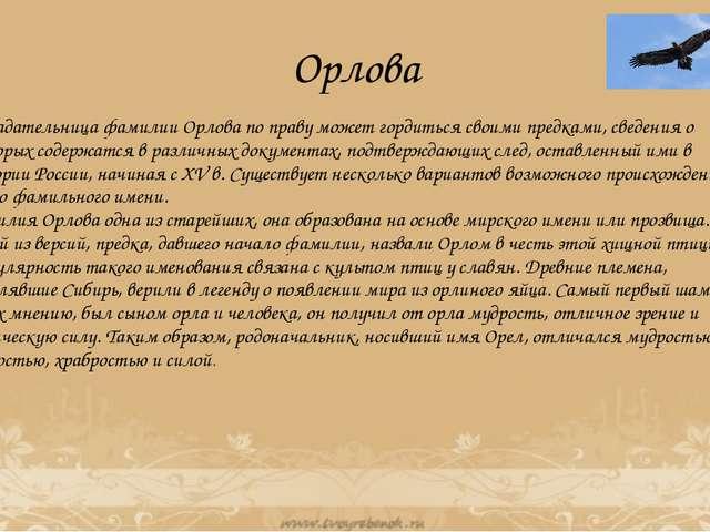 Орлова Обладательница фамилии Орлова по праву может гордиться своими предками...