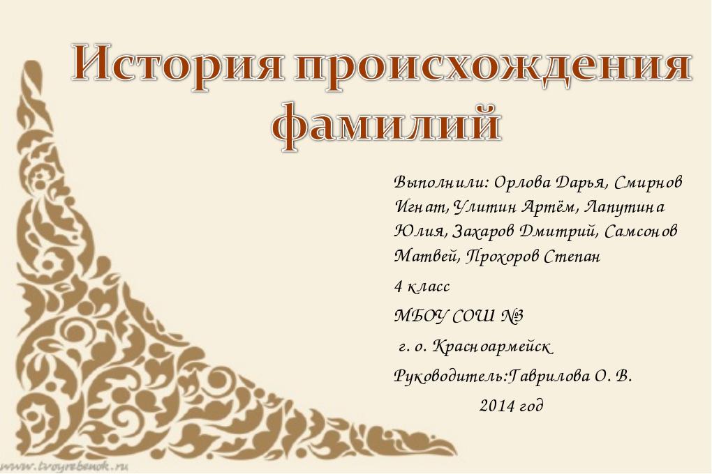 Выполнили: Орлова Дарья, Смирнов Игнат, Улитин Артём, Лапутина Юлия, Захаров...