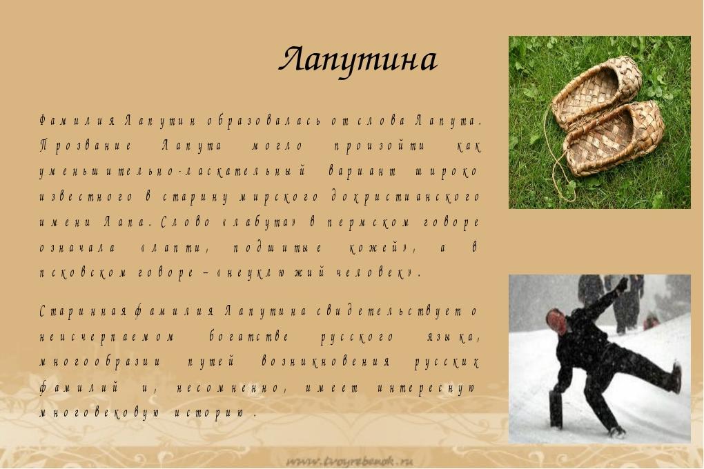 Лапутина