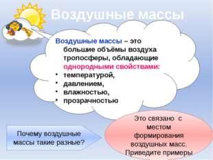 Воздушные массы Мы выяснили что основная причина смены погоды – это перемещен