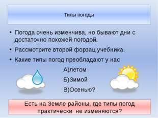 Типы погоды Погода очень изменчива, но бывают дни с достаточно похожей погод
