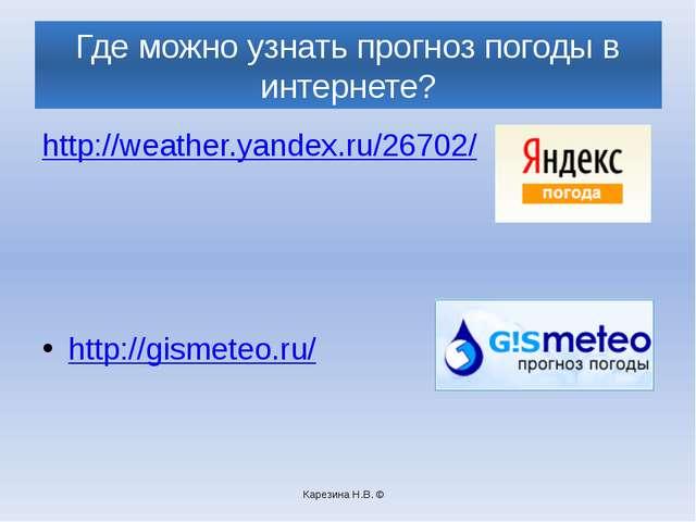 Где можно узнать прогноз погоды в интернете? http://weather.yandex.ru/26702/...