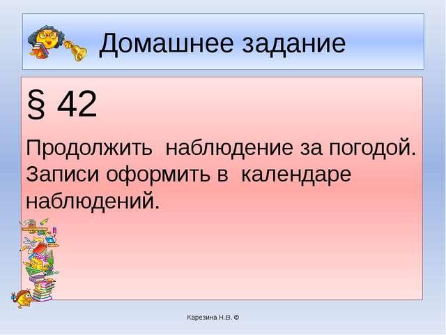 Домашнее задание § 42 Продолжить наблюдение за погодой. Записи оформить в кал...