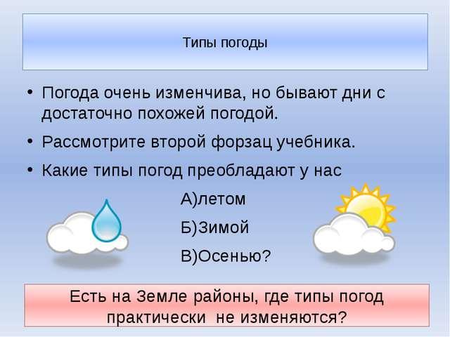 Типы погоды Погода очень изменчива, но бывают дни с достаточно похожей погод...