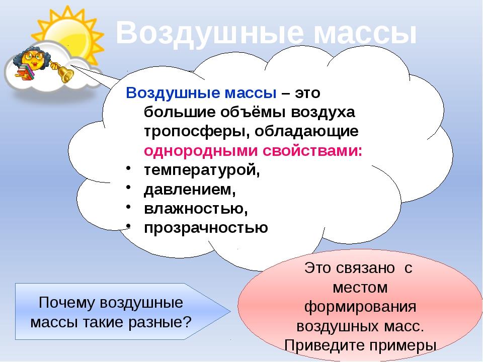 Воздушные массы Мы выяснили что основная причина смены погоды – это перемещен...