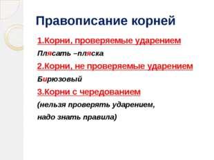 Правописание корней 1.Корни, проверяемые ударением Плясать –пляска 2.Корни, н