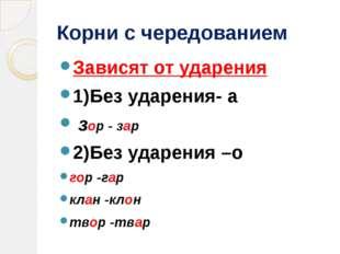 Корни с чередованием Зависят от ударения 1)Без ударения- а зор - зар 2)Без уд