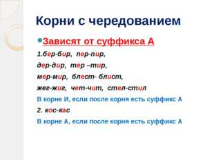 Корни с чередованием Зависят от суффикса А 1.бер-бир, пер-пир, дер-дир, тер –