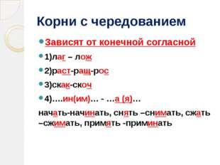 Корни с чередованием Зависят от конечной согласной 1)лаг – лож 2)раст-ращ-рос