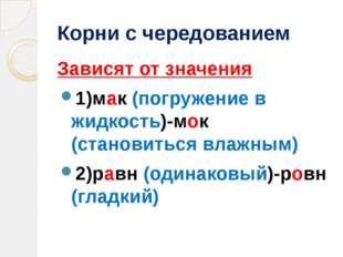 Корни с чередованием Зависят от значения 1)мак (погружение в жидкость)-мок (с