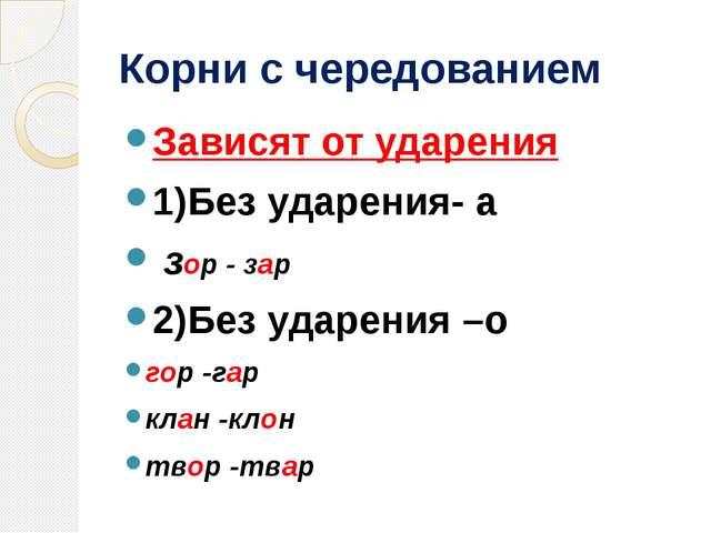 Корни с чередованием Зависят от ударения 1)Без ударения- а зор - зар 2)Без уд...