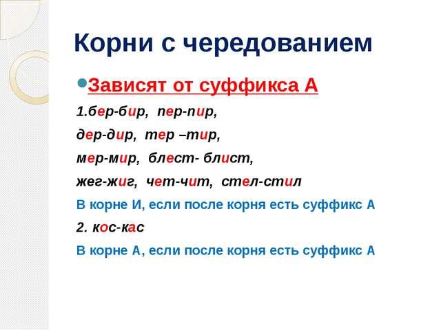 Корни с чередованием Зависят от суффикса А 1.бер-бир, пер-пир, дер-дир, тер –...