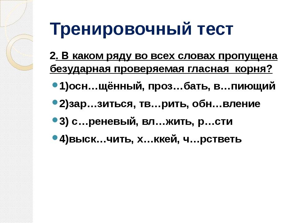 Тренировочный тест 2. В каком ряду во всех словах пропущена безударная провер...