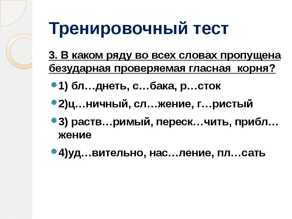 Тренировочный тест 3. В каком ряду во всех словах пропущена безударная провер...