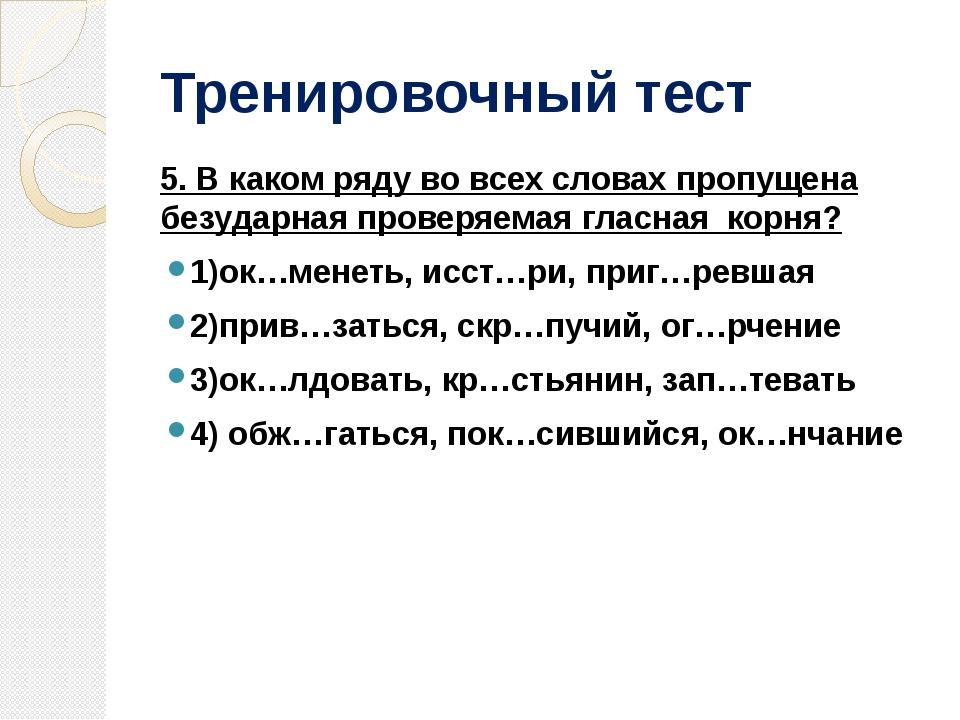 Тренировочный тест 5. В каком ряду во всех словах пропущена безударная провер...