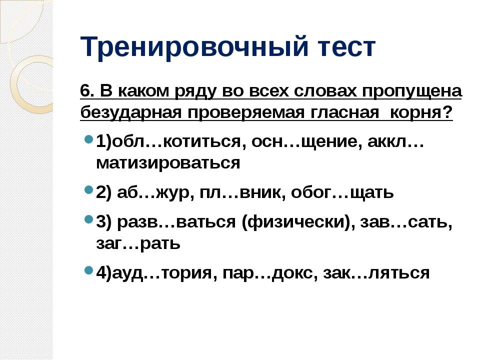Тренировочный тест 6. В каком ряду во всех словах пропущена безударная провер...