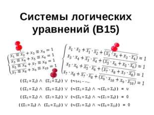 (x1 → x2)  (x2 → x3)  (x3 → x4)  (x4 → x5) = 1 (x5 → x1) = 1 1 1 1 1 1 0 1