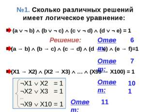 № 5. Сколько различных решений имеет система уравнений: № 6. Ответ: 11 Решени