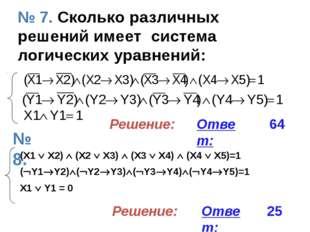 Сколько различных решений имеет система уравнений: Ответ: 18 Решение: (x2 ≡ x