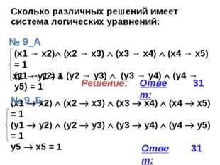 №14. Сколько различных решений имеет система уравнений: Ответ: 64 Решение: (